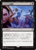 【日本語版】リリアナの勝利/Liliana's Triumph[WAR黒U]