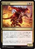 【日本語版】波乱の悪魔/Mayhem Devil[WAR金U]