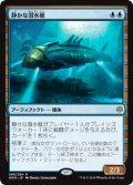 【日本語版】静かな潜水艇/Silent Submersible[WAR青R]