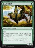 【日本語版】樹上の草食獣/Arboreal Grazer[WAR緑C]