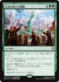 【日本語版】次元を挙げた祝賀/Planewide Celebration[WAR緑R]