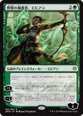 【日本語版】野獣の擁護者、ビビアン/Vivien, Champion of the Wilds[WAR緑R]