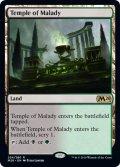 【英語版】疾病の神殿/Temple of Malady[M20土地R]