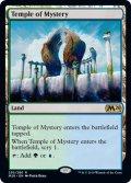 【英語版】神秘の神殿/Temple of Mystery[M20土地R]
