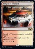 《FOIL》【英語版】凱旋の神殿/Temple of Triumph[M20土地R]