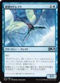 【日本語版】紺碧のドレイク/Cerulean Drake[M20青U]