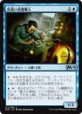 【日本語版】名高い武器職人/Renowned Weaponsmith[M20青U]