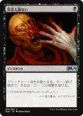 【日本語版】見栄え損ない/Disfigure[M20黒U]