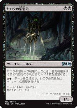画像1: 【日本語版】ヤロクの沼潜み/Yarok's Fenlurker[M20黒U]