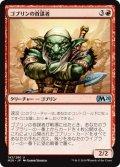 【日本語版】ゴブリンの首謀者/Goblin Ringleader[M20赤U]