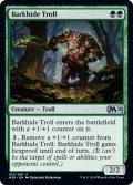 【英語版】樹皮革のトロール/Barkhide Troll[M20緑U]
