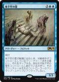 【日本語版】地下牢の霊/Dungeon Geists[M20青R]