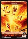 【日本語版】エレメンタル/ELEMENTAL(赤)[M20-T]