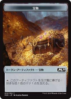 画像1: 【日本語版】宝物/TREASURE[M20-T]