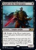 《FOIL》【英語版】漆黒軍の騎士/Knight of the Ebon Legion[M20黒R]