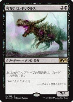 画像1: 《PLD》【日本語版】朽ちゆくレギサウルス/Rotting Regisaur[M20黒R]※スタンプ