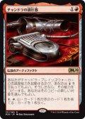 【日本語版】チャンドラの調圧器/Chandra's Regulator[M20赤R]