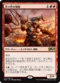 《FOIL》【日本語版】光り角の海賊/Glint-Horn Buccaneer[M20赤R]