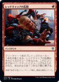 【日本語版】レッドキャップの乱闘/Redcap Melee[ELD赤U]