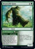 【英語版】豆の木の巨人/Beanstalk Giant[ELD緑U]