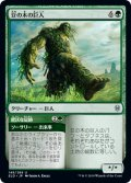 【日本語版】豆の木の巨人/Beanstalk Giant[ELD緑U]