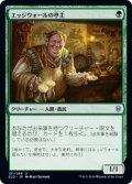 【日本語版】エッジウォールの亭主/Edgewall Innkeeper[ELD緑U]