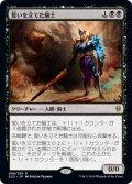 【日本語版】誓いを立てた騎士/Oathsworn Knight[ELD黒R]
