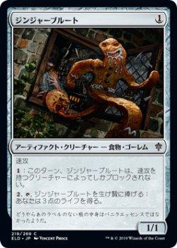 画像1: 【日本語版】ジンジャーブルート/Gingerbrute[ELD茶C]