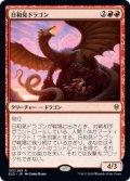 【日本語版】日和見ドラゴン/Opportunistic Dragon[ELD赤R]