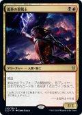 《FOIL》【日本語版】嵐拳の聖戦士/Stormfist Crusader[ELD金R]
