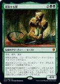 【買取】《探索する獣/Questing Beast(ELD)》