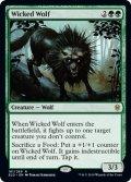 【英語版】意地悪な狼/Wicked Wolf[ELD緑R]