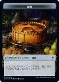【日本語版】食物/FOOD[ELD-T015]