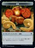 【日本語版】食物/FOOD[ELD-T016]