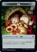 【日本語版】食物/FOOD[ELD-T017]