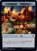 【日本語版】食物/FOOD[ELD-T018]