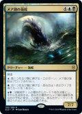 【日本語版】メア湖の海蛇/Lochmere Serpent[ELD金R]