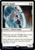 【英語版】立派な騎士/Worthy Knight[ELD白R]