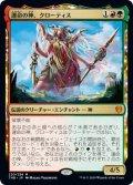 【買取】《運命の神、クローティス/Klothys, God of Destiny(THB)》