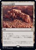 《FOIL》【日本語版】スコフォスの迷宮/Labyrinth of Skophos[THB土地R]