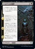 【日本語版】エルズペスの悪夢/Elspeth's Nightmare[THB黒U]