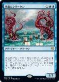《予約》【日本語版】水底のクラーケン/Nadir Kraken[THB青R]