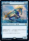 《予約》【日本語版】波破りの海馬/Wavebreak Hippocamp[THB青R]