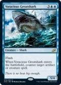 【英語版】大食の巨大鮫/Voracious Greatshark[IKO青R]