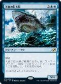 【日本語版】大食の巨大鮫/Voracious Greatshark[IKO青R]