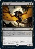 【日本語版】哀歌コウモリ/Dirge Bat[IKO黒R]