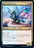 【日本語版】スプライトのドラゴン/Sprite Dragon[IKO金U]