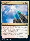 【日本語版】天頂の閃光/Zenith Flare[IKO金U]