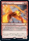 【日本語版】永遠羽のフェニックス/Everquill Phoenix[IKO赤R]