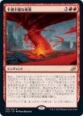【日本語版】予測不能な竜巻/Unpredictable Cyclone[IKO赤R]